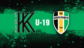U-19 : Анонс матчу «Колос»-«Олександрія»