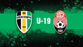 U-19: «Олександрія»— «Зоря». Анонс матчу