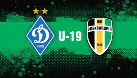U-19: «Динамо» — «Олександрія». Анонс матчу