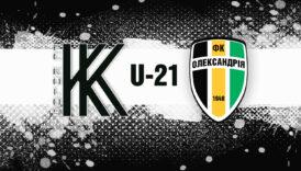 U-21: Анонс матчу «Колос»-«Олександрія»
