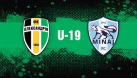 U-19: «Олександрія»— «Минай». Анонс матчу