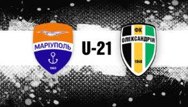 U-21: «Маріуполь»— «Олександрія». Анонс матчу