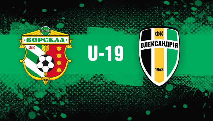 U-19: «Ворскла»-«Олександрія». Анонс матчу