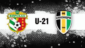 U-21: «Ворскла»-«Олександрія». Анонс матчу