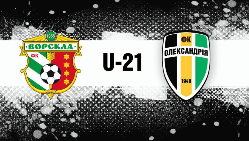 U-21: «Ворскла» — «Олександрія». Анонс матчу