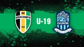 U-19: «Олександрія»— «Олімпік». Анонс матчу