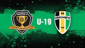 U-19: «Дніпро-1» — «Олександрія». Анонс матчу