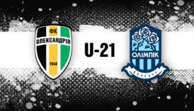 U-21: «Олександрія»— «Олімпік». Анонс матчу