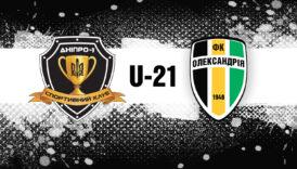 U-21: «Дніпро-1» — «Олександрія». Анонс матчу