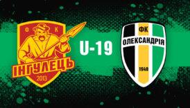 U-19: «Інгулець»-«Олександрія». Анонс матчу