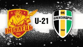 U-21: «Інгулець»-«Олександрія». Анонс матчу
