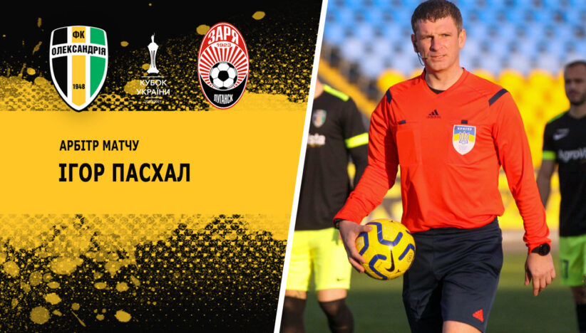 Призначено офіційних осіб на кубковий матч «Олександрія» — «Зоря»