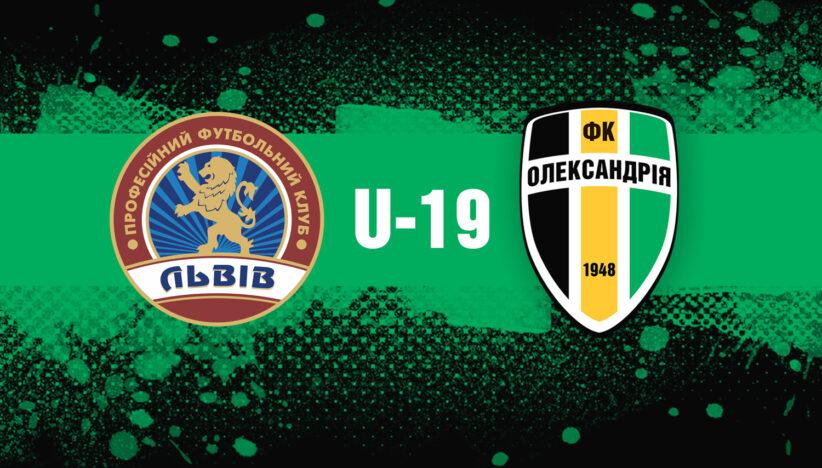 U-19: «Львів» — «Олександрія». Анонс матчу