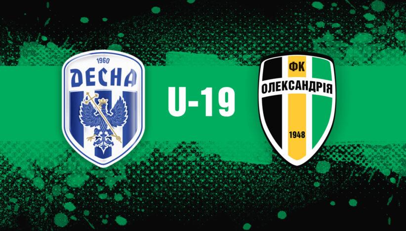 U-19: «Десна»— «Олександрія». Анонс матчу