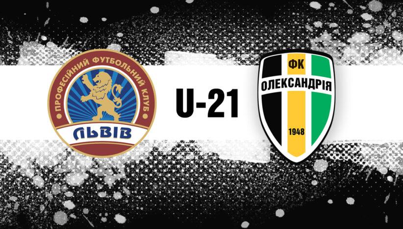 U-21: «Львів» — «Олександрія». Анонс матчу