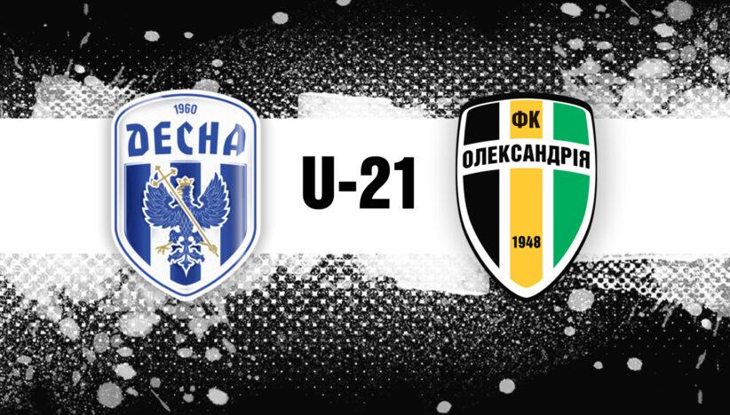 U-21: «Десна»— «Олександрія». Анонс матчу