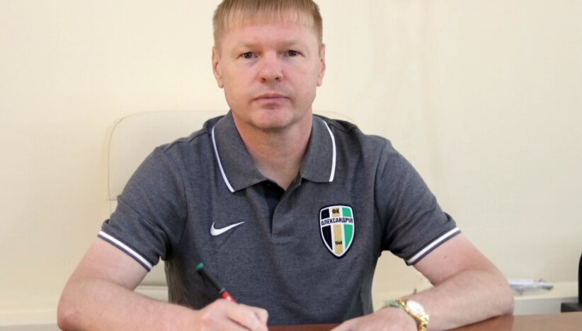 Призначено асистента головного тренера ФК «Олександрія»