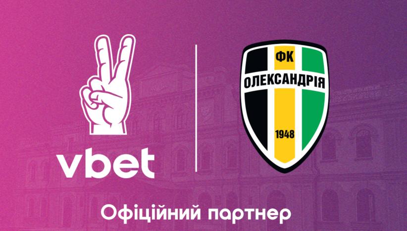VBET стає офіційним партнером ФК Олександрія