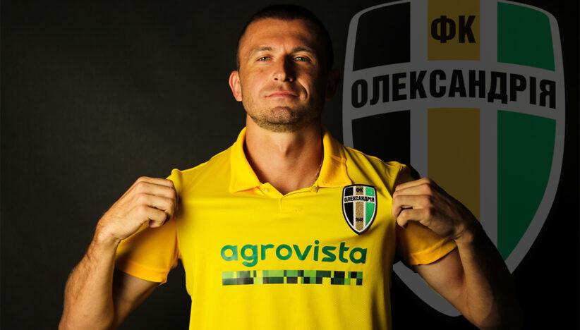 Андрій Цуріков знову в «Олександрії»