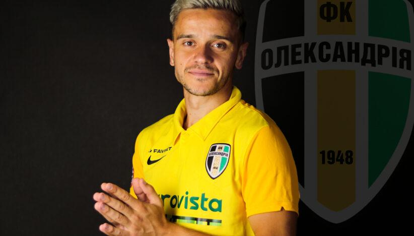 Олександр Демченко — гравець ФК «Олександрія»