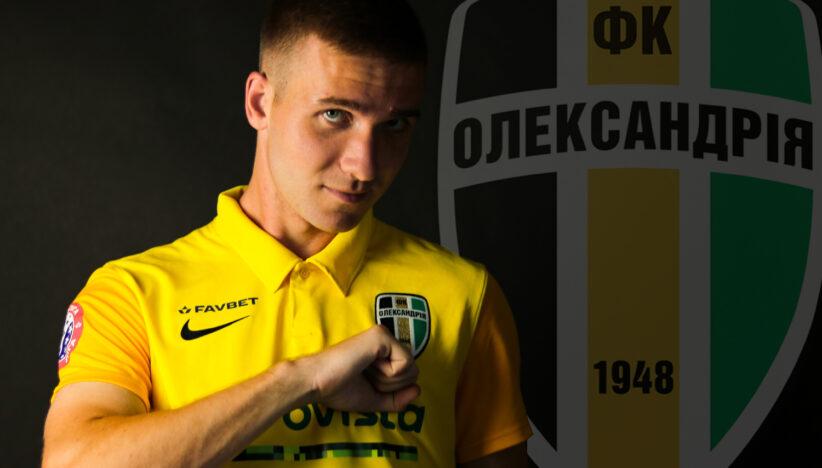 Юрій Копина — гравець ФК «Олександрія»