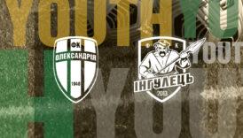 Youth: «Олександрія»— «Інгулець». Анонс матчу
