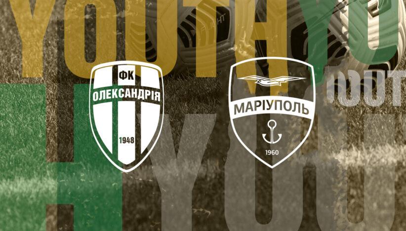 Youth: «Олександрія» — «Маріуполь». Анонс матчу