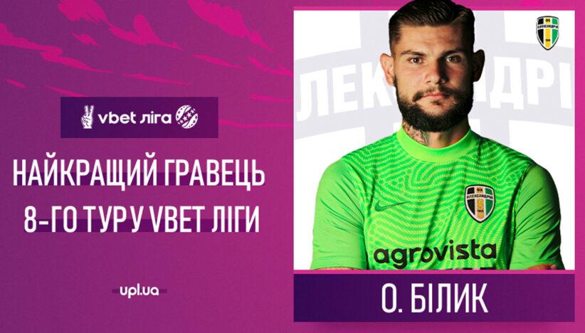 Олег Білик — найкращий гравець 8-го туру VBET Ліги!