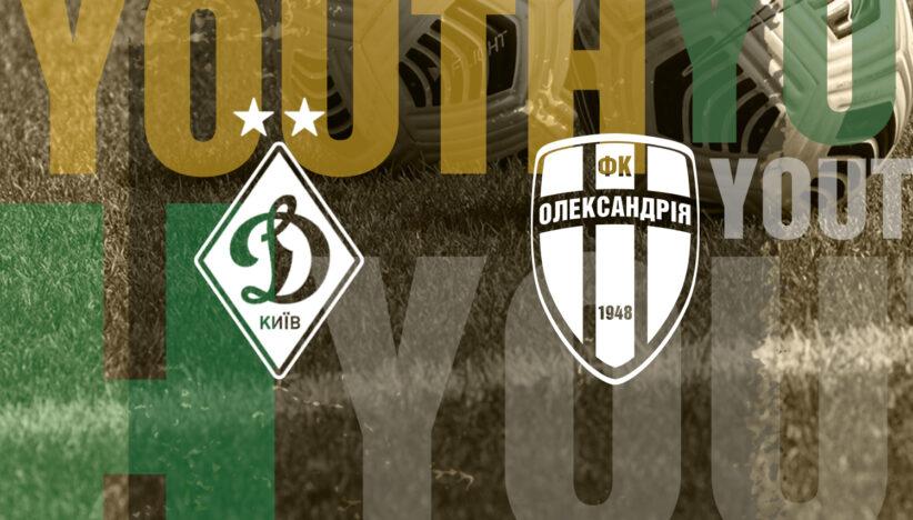 Youth: «Динамо» — «Олександрія». Анонс матчу