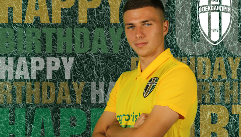 Вітаємо з Днем народження!